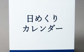 日めくりカレンダー+詩集(天の言霊)