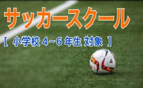 【小学校高学年向け】サッカースクール参加権