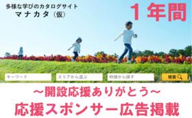 【応援スポンサー広告掲載(開設後 1年間)】