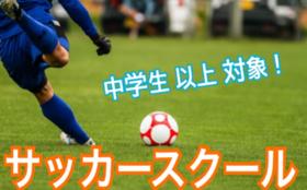 【中学生以上向け】サッカースクール