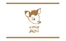 【Readyfor限定】呉市解放区1期生「台湾料理 バンビ」ゴールド会員証コース