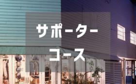 【とにかく応援!】呉市解放区サポーターコース