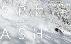 札幌国際スキー場 リフト1日券引換券(2019/20シーズン)