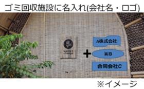 企業様向け50万円コース【新施設に名入れ】