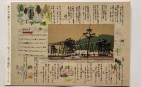お礼の手紙・天野寛子刺繍画ポストカード【限定100名】