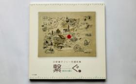 お礼の手紙・天野寛子刺繍画集 【限定10名】