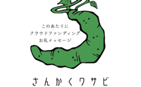 【お礼メッセージ入りロゴマークステッカー】