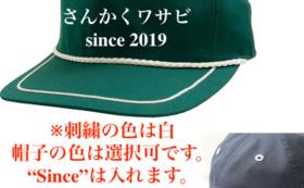 【さんかくワサビのオリジナル帽子】
