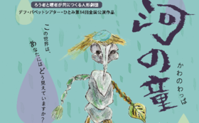 デフ・パペットシアター・ひとみサイン色紙コース