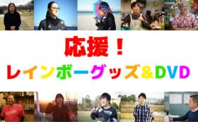 応援!レインボーグッズ&DVD