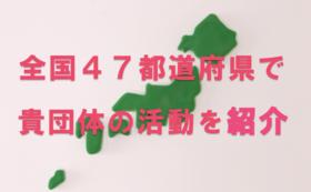 【貴団体の活動を47都道府県で紹介&半年間Web広告掲載】