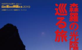 【応援コース①】山形国際ドキュメンタリー映画祭を応援します!