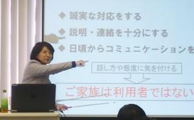 山本真奈美による出張講座「介護職員のためになる講座」