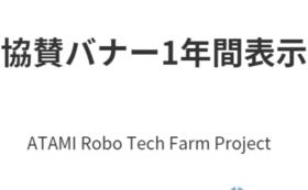 【企業・法人向け】プロジェクトバナースポンサープラン