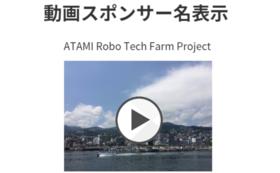 【企業・法人向け】プロジェクト動画スポンサープラン