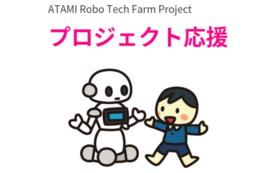 ATAMI ロボテックファーム応援プラン