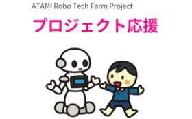 ATAMI ロボテックファーム大応援プラン