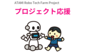 ATAMI ロボテックファームプチ応援プラン