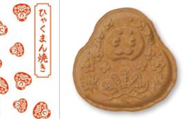 【金沢町家カフェ体験プラン】ひゃくまん焼き+ドリンク(5セット分)
