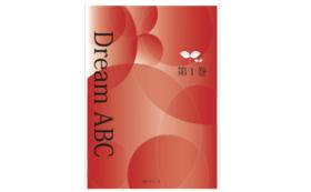 「Dream ABC 第1巻」1冊