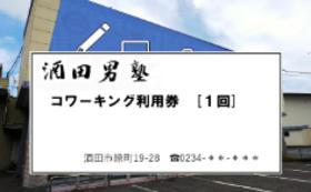 【友人知人と分け合える!】コワーキングスペース利用券 10枚セット