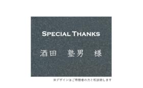 【サポータープラン】感謝のレリーフ(中)と年間利用3人分
