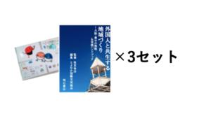 完成した書籍3冊+コモとスースのポストカードセット×3セット