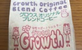 【Growth運営継続を全力で応援】オリジナルブレンドコーヒー200gをお送りいたします。