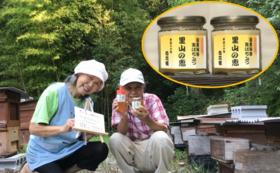 遠方からの応援コース<森の木の花「生ハチミツ」(200g入り瓶2個)ほか>