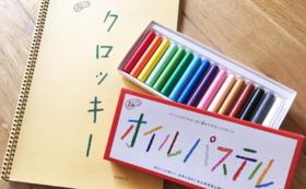 【1万円コース】「芸術造形研究所」のオイルパステルとクロッキー帳