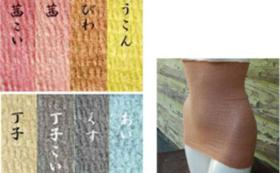 【3万円コース】「あるでばらん」の腹巻