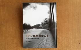 荒川好夫写真集「C62重連 最後の冬「ニセコ」を追った21日間」1冊(サイン入)