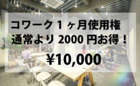 コワーク1ヶ月使用権(通常価格より2,000円お得)