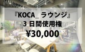 『KOCA_ラウンジ』(イベントスペース)3日間使用権