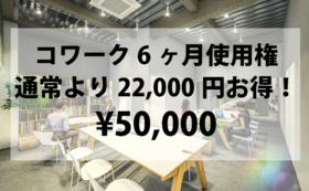 コワーク6ヶ月使用権(通常価格より22,000円お得)