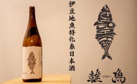 伊豆地魚特化系日本酒【雑魚】 一升アジロックオリジナルラベル