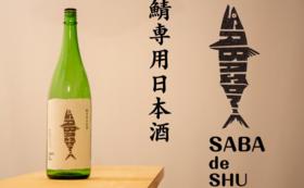 鯖専用日本酒SABA de SHU(サバデシュ)一升サバソニオリジナルラベル