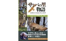 サポーターコース【5万円】書籍に支援者さまのお名前記載!