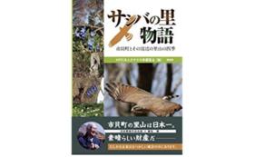 サポーターコース【3万円】書籍に支援者さまのお名前記載!
