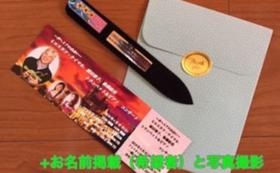 ≪4月27日秋田公演にお越しいただける方≫コンサートご招待券1枚