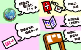 【50名限定】殺処分ゼロ全力応援Eコース