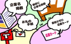 【限定40】殺処分ゼロ全力応援Gコース