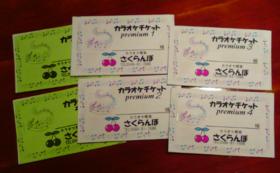 プレミアムチケット