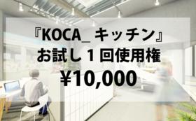 『KOCA_キッチン』お試し1回使用権