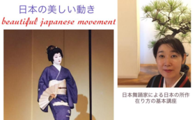 日本の動き、在り方の基本講座