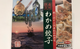 漁師が開発したわかめ餃子(2セット)