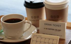 【お越しいただける方】お得!全品使えるコーヒードリンクチケット