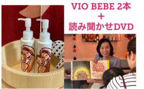 【限定30名】「VIO BEBE」2本+女子アナ47読み聞かせDVDプレゼント