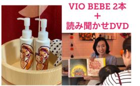 【限定10名】「VIO BEBE」2本+女子アナ47読み聞かせDVDにお名前記載