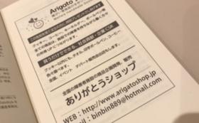 今回出版の本に御社の会社の広告を掲載します!